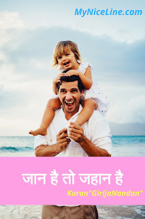 """जान है तो जहान है"" प्रेरणादायक हिन्दी स्टोरी. A top moral story in hindi on ""if you have life you have world with you"". motivational story in hindi."