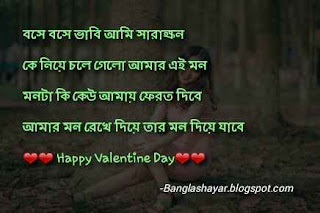 Bangla Love Sms Girlfriend