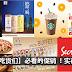6月份【吃货们】必看的促销 !实在太多了!! McD免费汉堡和薯条、Starbucks只需RM7.50、Domino's Pizza只需RM 3.90、Sushi King Buffet!!