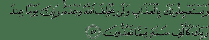Surat Al Hajj ayat 47
