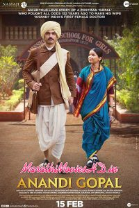 anandi gopal marathi movie download for free by tamilrockers