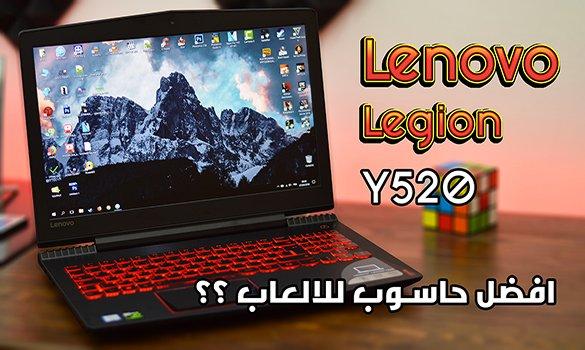 مراجعة حاسوب Lenovo Legion Y520 - افضل لابتوب للألعاب بأرخص ثمن !!