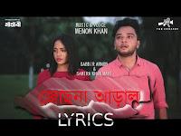 jochona-aral-lyrics-from-menon-khan