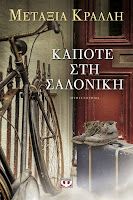 http://www.culture21century.gr/2016/11/kapote-sth-salonikh-ths-metaksias-krallh-book-review.html