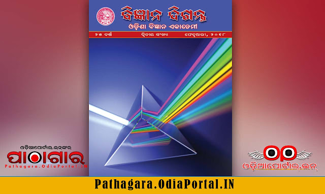 Bigyana Diganta [ବିଜ୍ଞାନ ଦିଗନ୍ତ] (Feb 2018 Issue) eMagazine - Download Free e-Book (HQ PDF)
