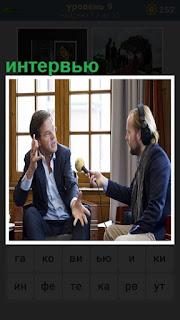 у мужчины в кабинете журналист берет интервью