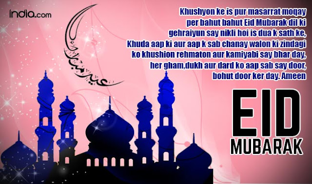 Eid Mubarak Images For Facebook - Eid 2017 Images FB Cover