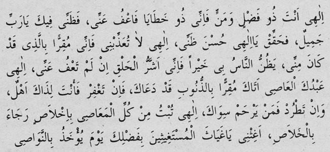 İbrahim ethem hazretlerinin arapça duasi