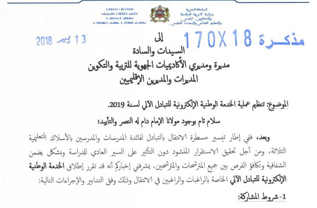 تنظيم عملية الخدمة الوطنية الإلكترونية للتبادل الآلي لسنة 2019