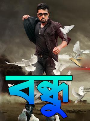 https://musicbasket24.blogspot.com/2018/05/bondhu-2018-bangla-full-dubbed-movie.html