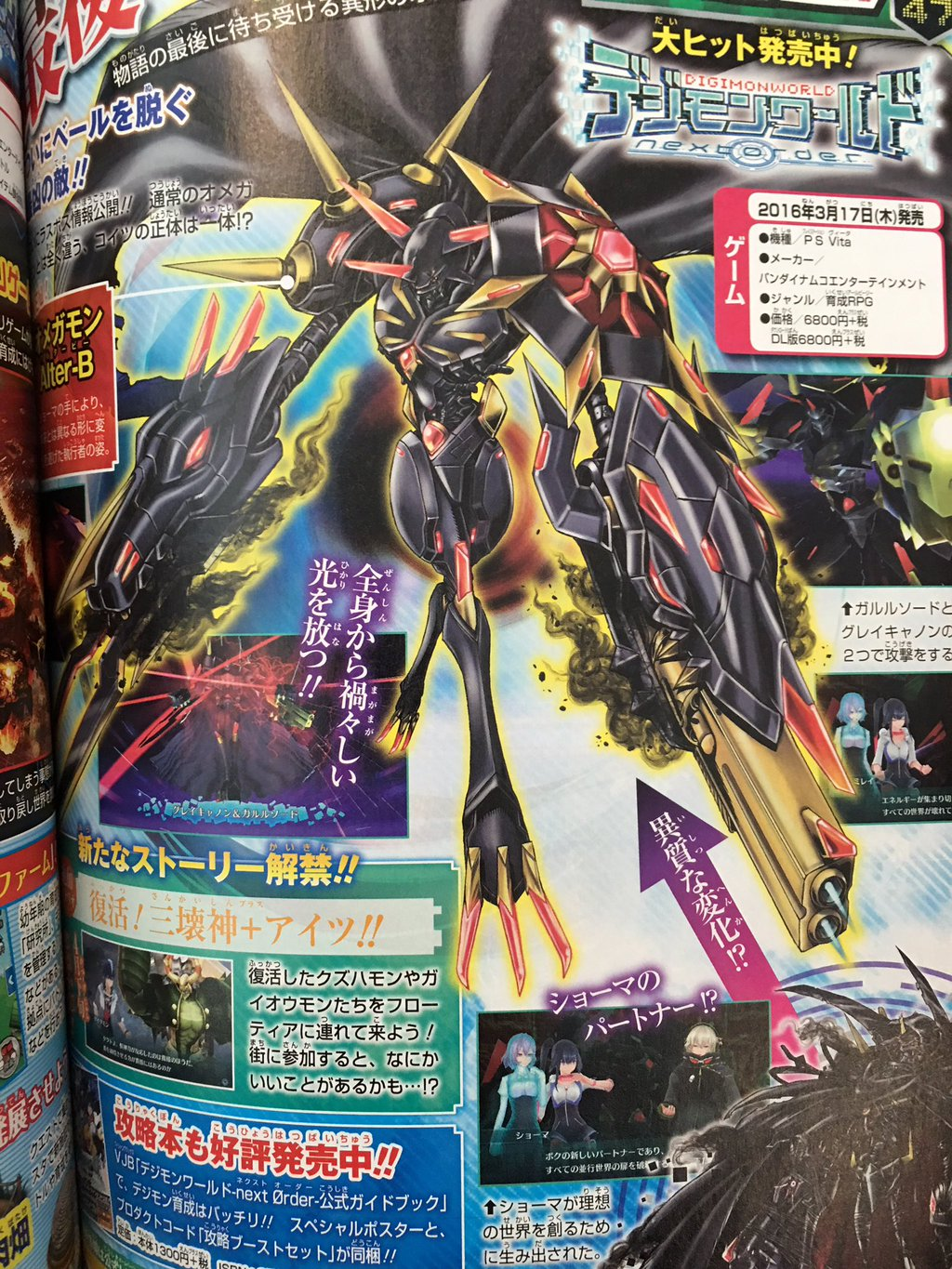 cyber sleuth royal knights guide
