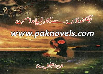 Jugnuon Se Bhar Liya Daman Urdu Novel