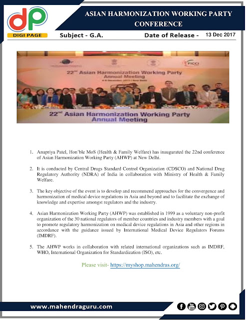 DP | IBPS Special : Asian Harmonization Working Party Conference | 13 - 12 - 2017