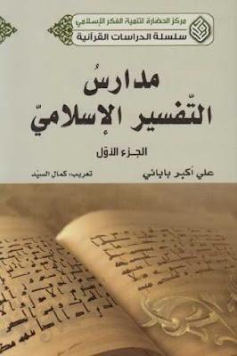 كتاب مدارس التفسير الإسلامي