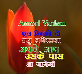 कभी न भूलो इन अनमोल वचनो को - Kabhi Na Bhulo In Anmol Vachano Ko