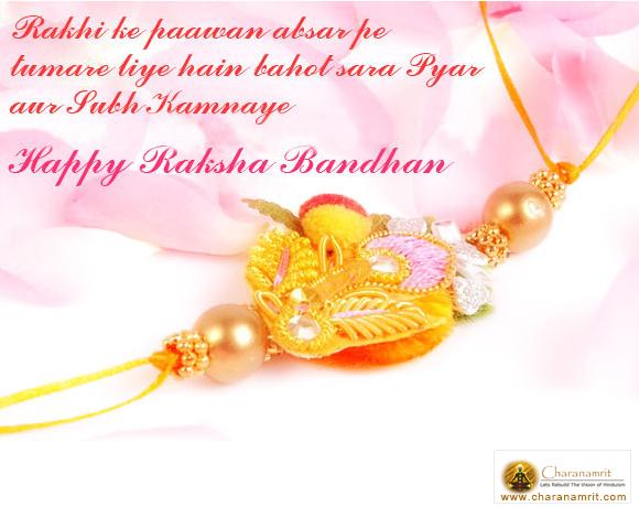 Charanamrit: Raksha Bandhan Best Wishes Greetings, Rakhi ...