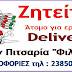ΕΡΓΑΣΙΑ : ΖΗΤΕΙΤΑΙ άτομο για DELIVERY στην πιτσαρία Φιλύρα