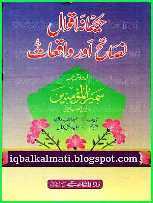 Sameer ul Momineen Urdu