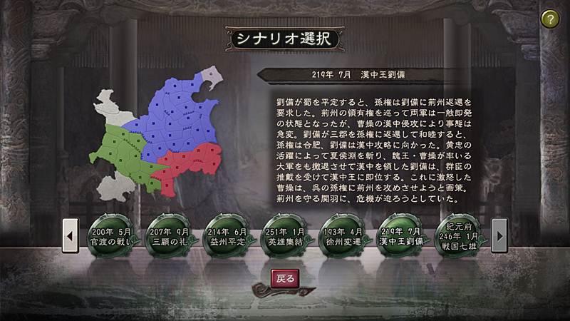 Scenarioใหม่ในเกมสามก๊ก12 - San12 PK