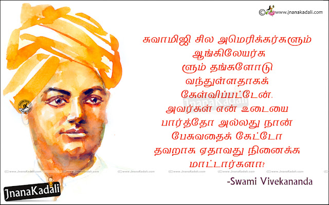swami vivekanandar Best Tamil Quotes and Messages, Tamil swami vivekanandar  ponmozhigal Pictures and Wallpapers, Top tamil ponmozhigal with Images, Hard Work Quotes in Tamil Language by Swami Vivekkanandar, Tamil Inspirational vivekanandar Best Words and Messages. Swami Vivekananda favorite quotations in tamil with HD images, Swami Vivekanandar Famous quotes in tamil language, top tamil spiritual quotes by swami vivekanandar