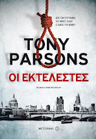 https://www.culture21century.gr/2018/09/oi-ektelestes-toy-tony-parsons-book-review.html