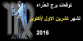 توقعات برج العذراء  لشهر تشرين الاول/ اكتوبر 2016