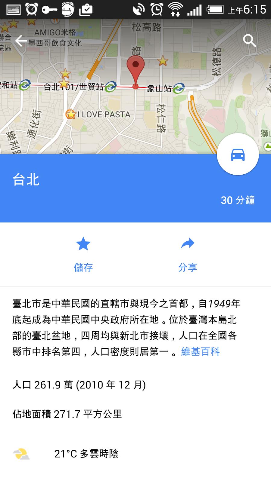改變行動工作!電腦玩物 2014 最佳 Android App 推薦 Google%2B%E5%9C%B0%E5%9C%96%2BAndroid%2BApp-02
