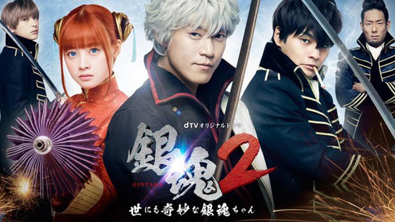 Gintama Live Action 2: Kagura-hen Episode 2 Subtitle Indonesia