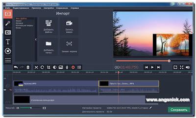 Movavi Video Editor Plus 14.2.0 -Добавляем еще одно видео