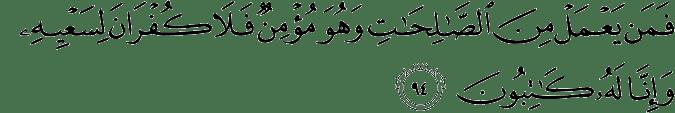 Surat Al Anbiya Ayat 94