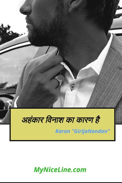 अहंकार मनुष्य के विनाश का कारण है- प्रेरणादायक हिन्दी स्टोरी,अहंकार अज्ञानता का सूचक है how to control ego short motivational story in hindi with meaning