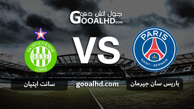 مباراة باريس سان جيرمان وسانت ايتيان اليوم 17-02-2019 في الدوري الفرنسي