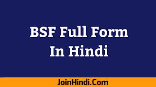 BSF Full Form—BSF Ka Full Form Kya Hai