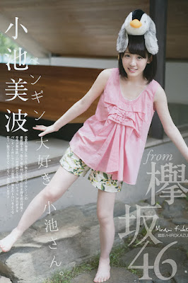 "Keyakizaka46 Minami Koike ""Penguin Daisuki Koikesan"" on Young Gangan Magazine"
