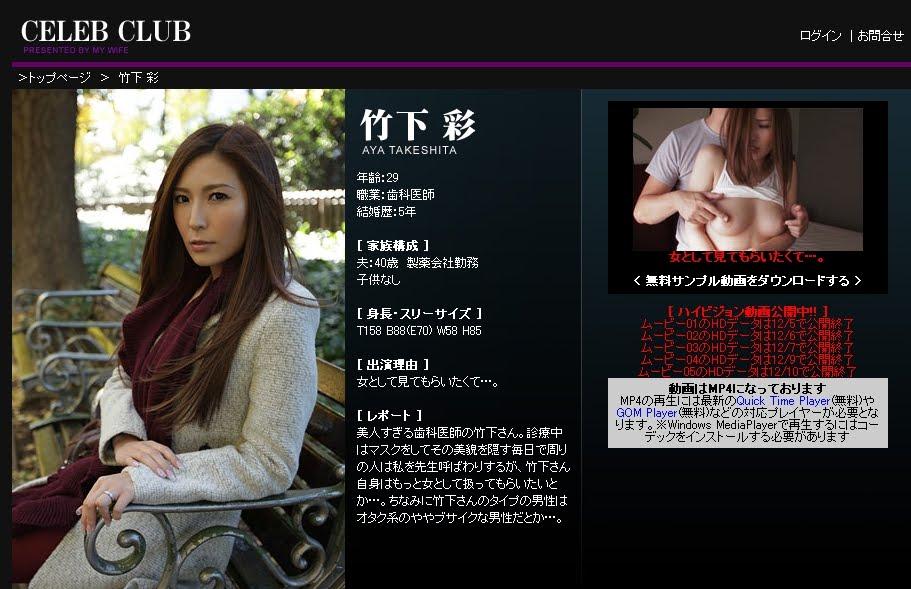 Ghjywifeh 2012-12-30 No.436 AYA TAKESHITA 竹下 彩 蒼い再會 [81P8.15MB] 07250