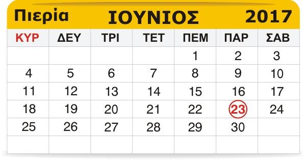 Γιορτάζουν σήμερα 23 Ιουνίου