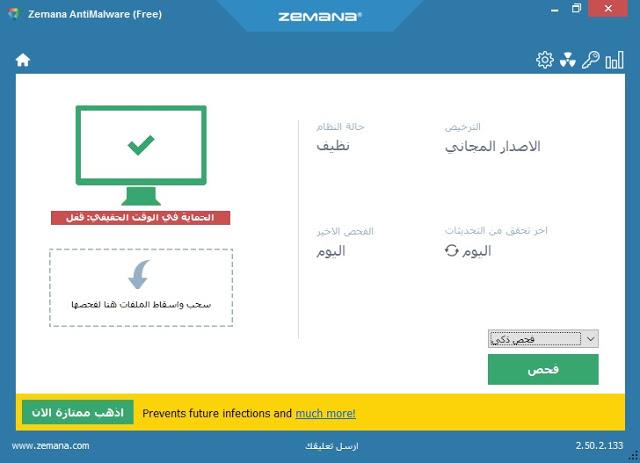 تحميل برنامج الحماية من الفيروسات والبرامج الضارة المميز Zemana AntiMalware