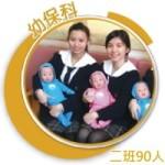 幼兒保育科