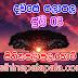 Lagna Palapala Ada Dawase  | ලග්න පලාපල | Sathiye Lagna Palapala 2020 | 2020-07-03
