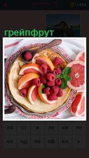 651 слов в тарелке положен дольками грейпфрут 10 уровень