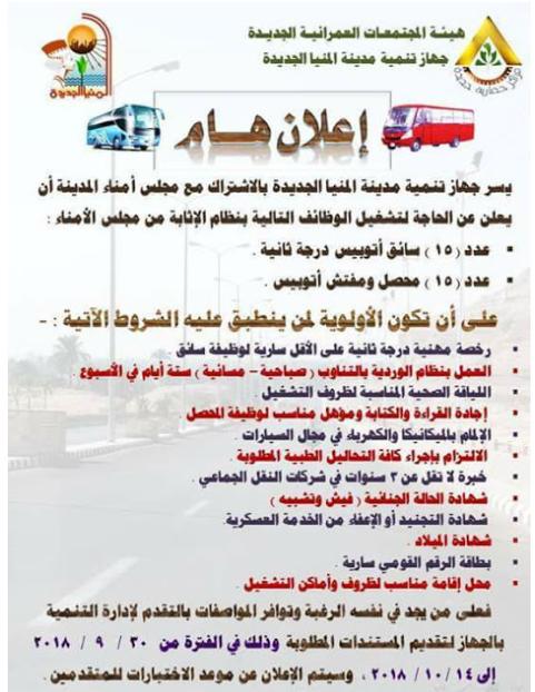 اعلان وظائف هيئة المجتمعات العمرانية 12/10/2018 فرص عمل