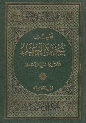 تحميل كتاب  تفسير سورة الرعد pdf محمد صالح علي مصطفى