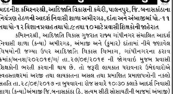 Tribal Development Office Banaskantha Recruitment for