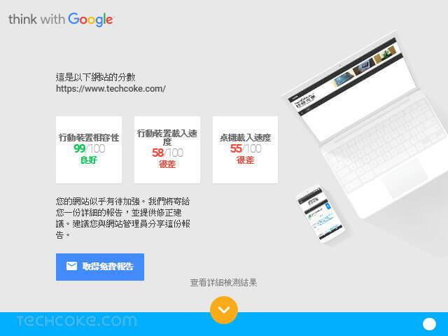 Google 出品:小型企業網站 Mobile Friendly 速度測試工具_103