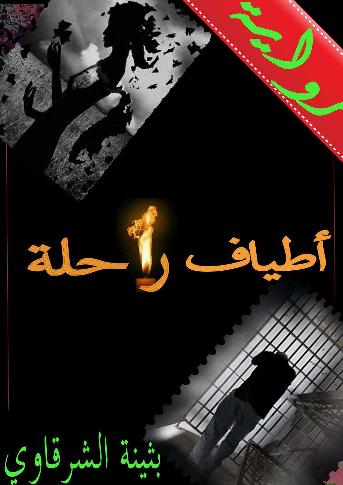 رواية أطياف راحلة _ بثينة الشرقاوي