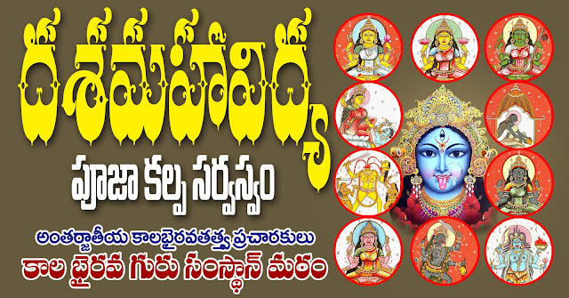 dasamahavidyalu KALABHAIRAVA DASAMAHAVIDYA KALABHAIRAVA granthanidhi mohanpublications Publications in Rajahmundry, Books Publisher in Rajahmundry, Popular Publisher in Rajahmundry,BhaktiPustakalu, Makarandam, Bhakthi Pustakalu, JYOTHISA,VASTU,MANTRA,TANTRA,YANTRA,RASIPALITALU,BHAKTI,LEELA,BHAKTHI SONGS,BHAKTHI,LAGNA,PURANA,NOMULU,VRATHAMULU,POOJALU, KALABHAIRAVAGURU,SAHASRANAMAMULU,KAVACHAMULU,ASHTORAPUJA,KALASAPUJALU,KUJA DOSHA,DASAMAHAVIDYA,SADHANALU,MOHAN PUBLICATIONS,RAJAHMUNDRY BOOK STORE,BOOKS,DEVOTIONAL BOOKS,KALABHAIRAVA GURU,KALABHAIRAVA,RAJAMAHENDRAVARAM,GODAVARI,GOWTHAMI,FORTGATE,KOTAGUMMAM,GODAVARI RAILWAY STATION,PRINT BOOKS,E BOOKS,PDF BOOKS,FREE PDF BOOKS,BHAKTHI MANDARAM,GRANTHANIDHI,GRANDANIDI,GRANDHANIDHI, BHAKTHI PUSTHAKALU, BHAKTI PUSTHAKALU,BHAKTIPUSTHAKALU,BHAKTHIPUSTHAKALU