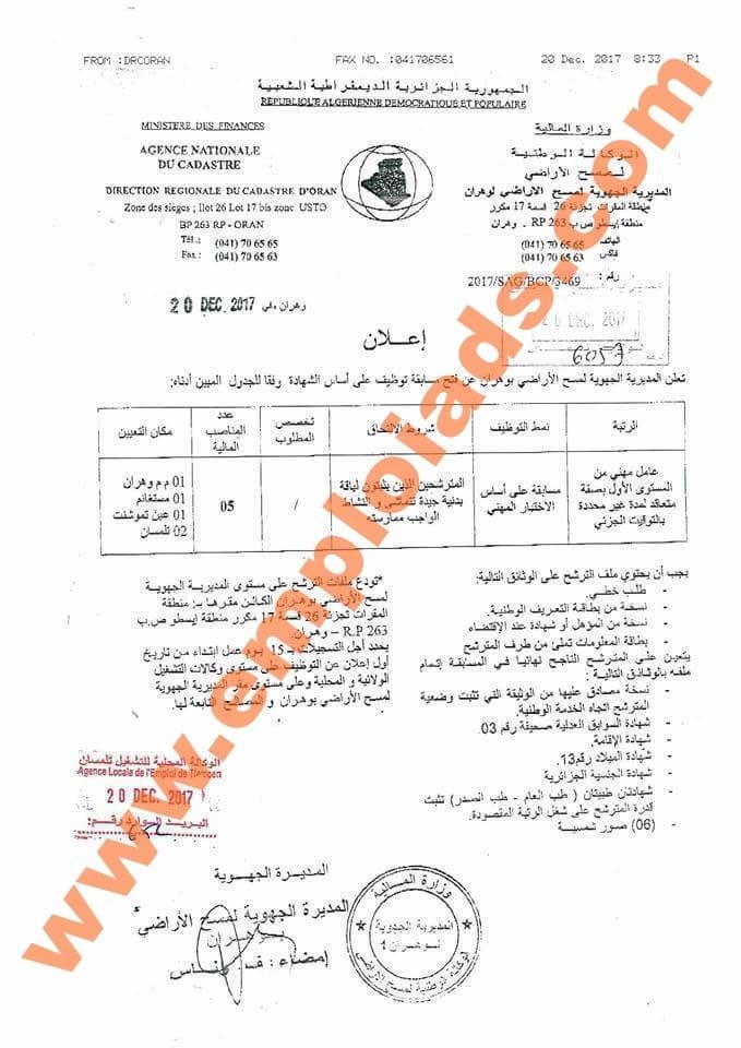 اعلان مسابقة توظيف بالمديرية الجهوية لمسح الاراضي ولاية وهران ديسمبر 2017