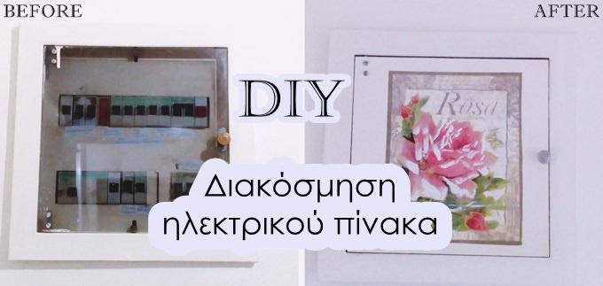 ηλεκτρικός πίνακας πριν και μετά τη διακόσμηση με decoupage
