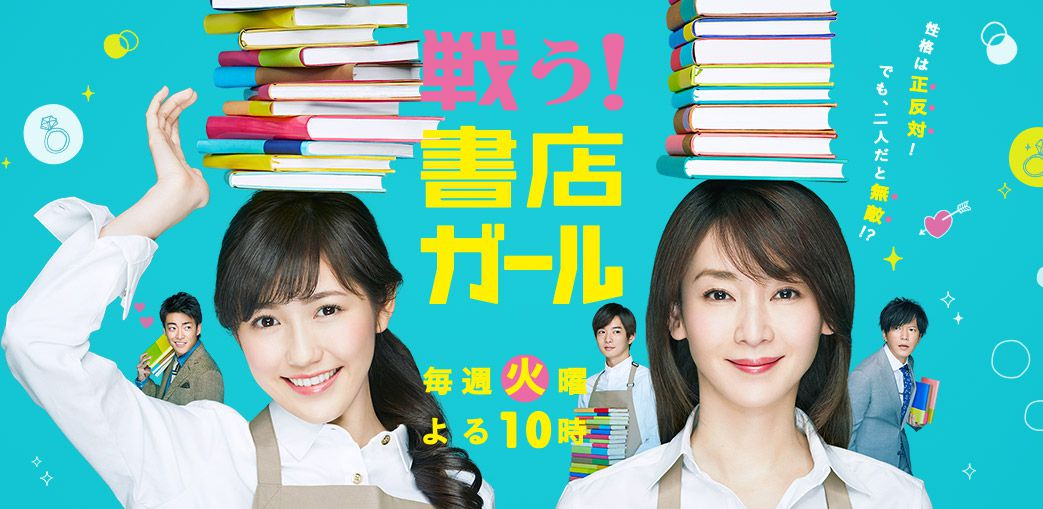 Tatakau! Shoten Girl (Fight! Bookstore Girl) Subtitle Indonesia