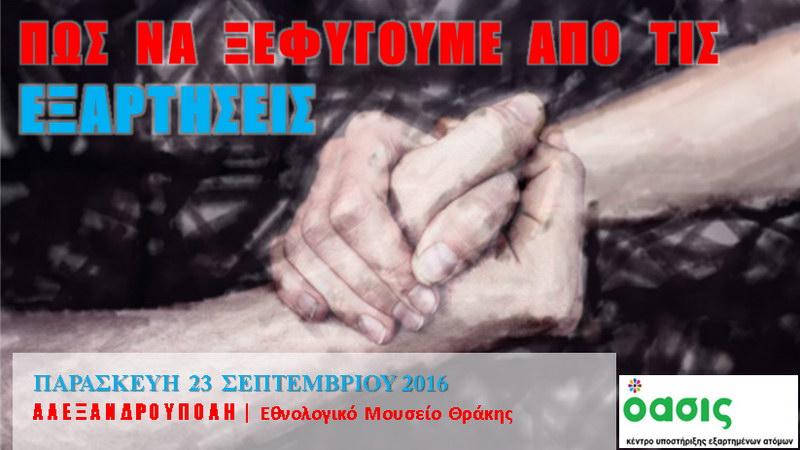 Αλεξανδρούπολη: Ενημερωτική ομιλία για τον εθισμό στα ναρκωτικά, το αλκοόλ και τον τζόγο